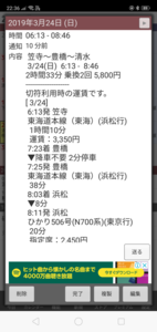 Screenshot_2019-03-29-22-36-08-49.png