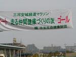 mikawa7.JPG